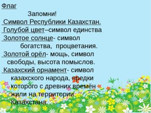 Флаг Запомни! Символ Республики Казахстан. Голубой цвет–символ единства Золот
