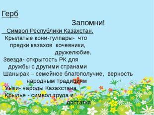 Герб Запомни! Символ Республики Казахстан. Крылатые кони-тулпары- что предки