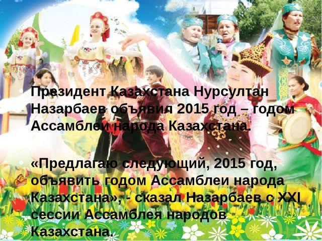 Президент Казахстана Нурсултан Назарбаев объявил 2015 год – годом Ассамблеи н...