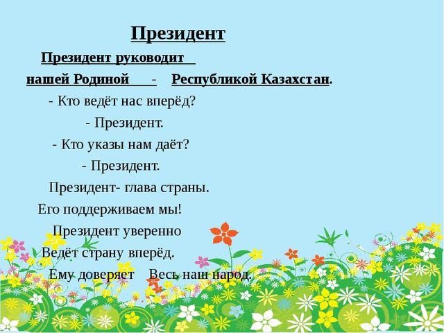 Президент Президент руководит нашей Родиной - Республикой Казахстан. - Кто в...