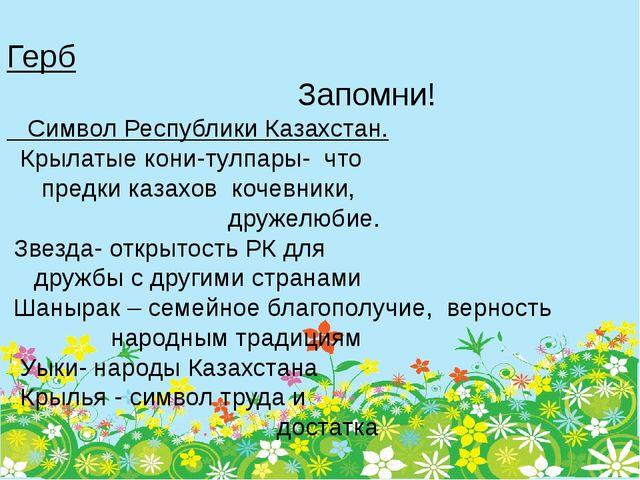 Герб Запомни! Символ Республики Казахстан. Крылатые кони-тулпары- что предки...