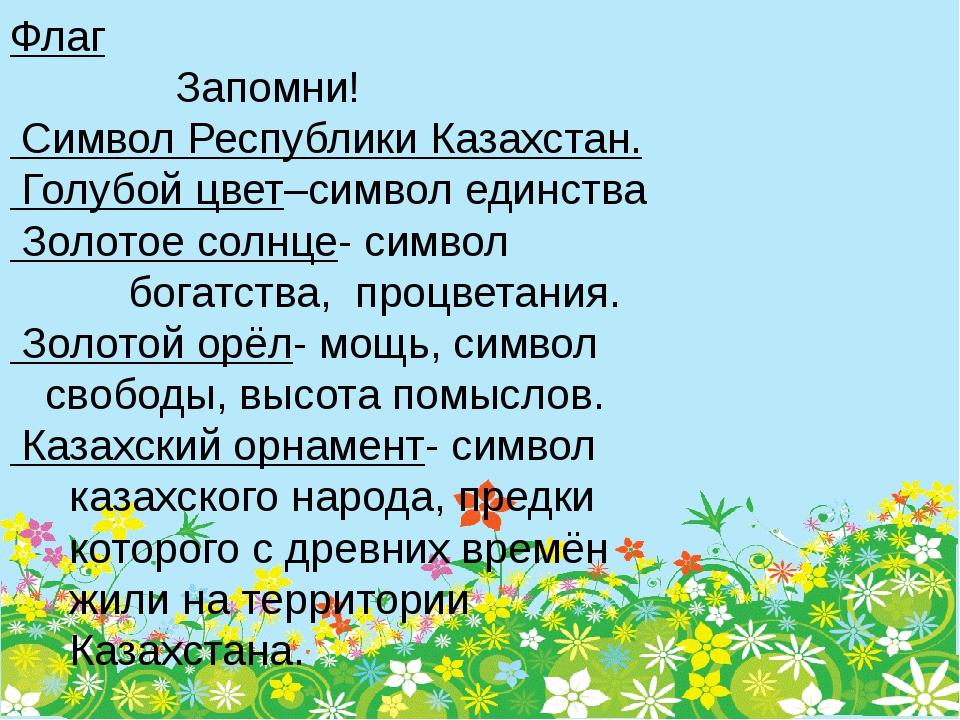 Флаг Запомни! Символ Республики Казахстан. Голубой цвет–символ единства Золот...