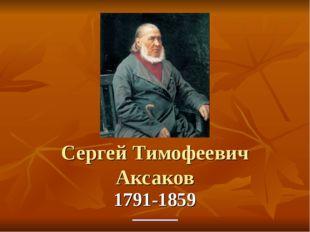 Сергей Тимофеевич Аксаков 1791-1859
