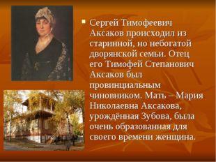 Сергей Тимофеевич Аксаков происходил из старинной, но небогатой дворянской се
