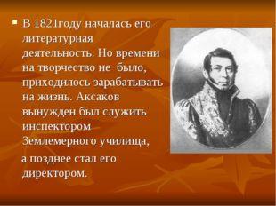 В 1821году началась его литературная деятельность. Но времени на творчество н