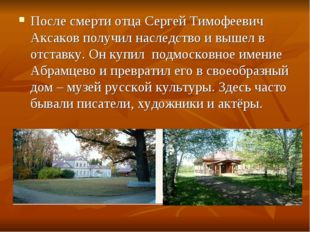 После смерти отца Сергей Тимофеевич Аксаков получил наследство и вышел в отст
