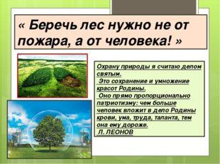 «Беречь лес нужно не от пожара, аот человека!» Охрану природы я считаю дел