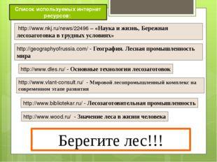 http://www.nkj.ru/news/22496 – «Наука и жизнь, Бережная лесозаготовка в труд