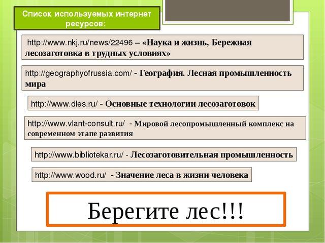 http://www.nkj.ru/news/22496 – «Наука и жизнь, Бережная лесозаготовка в труд...