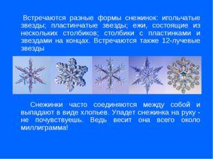 Встречаются разные формы снежинок: игольчатые звезды; пластинчатые звезды; е