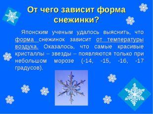 От чего зависит форма снежинки? Японским ученым удалось выяснить, что форма с