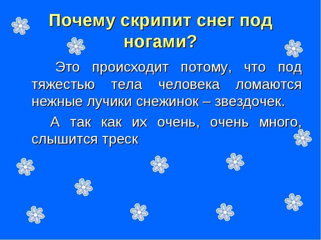 Почему скрипит снег под ногами? Это происходит потому, что под тяжестью тела...