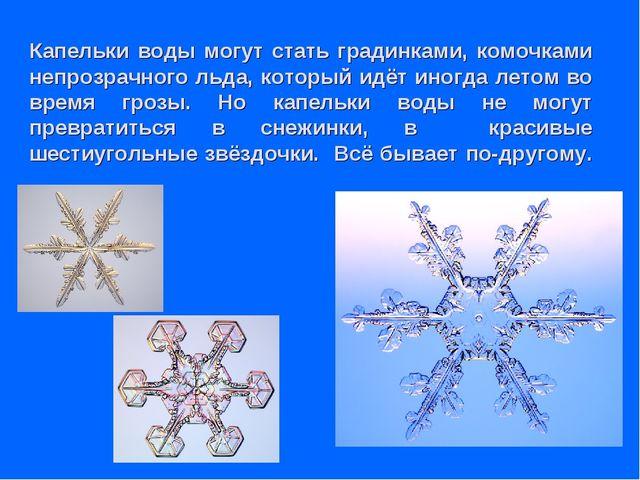 Капельки воды могут стать градинками, комочками непрозрачного льда, который и...
