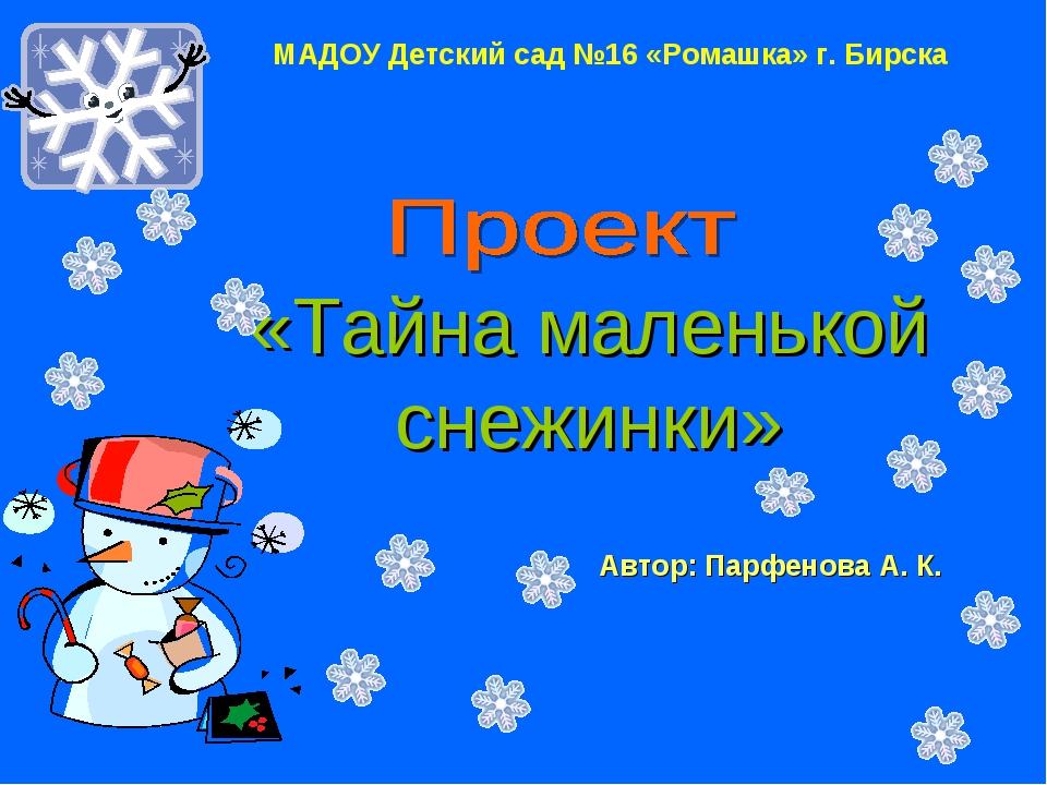 «Тайна маленькой снежинки» Автор: Парфенова А. К. МАДОУ Детский сад №16 «Рома...