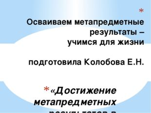 «Достижение метапредметных результатов в соответствии с требованиями ФГОС на