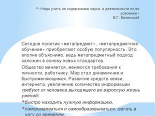 «Надо учить не содержанию науки, а деятельности по ее усвоению» В.Г. Белински