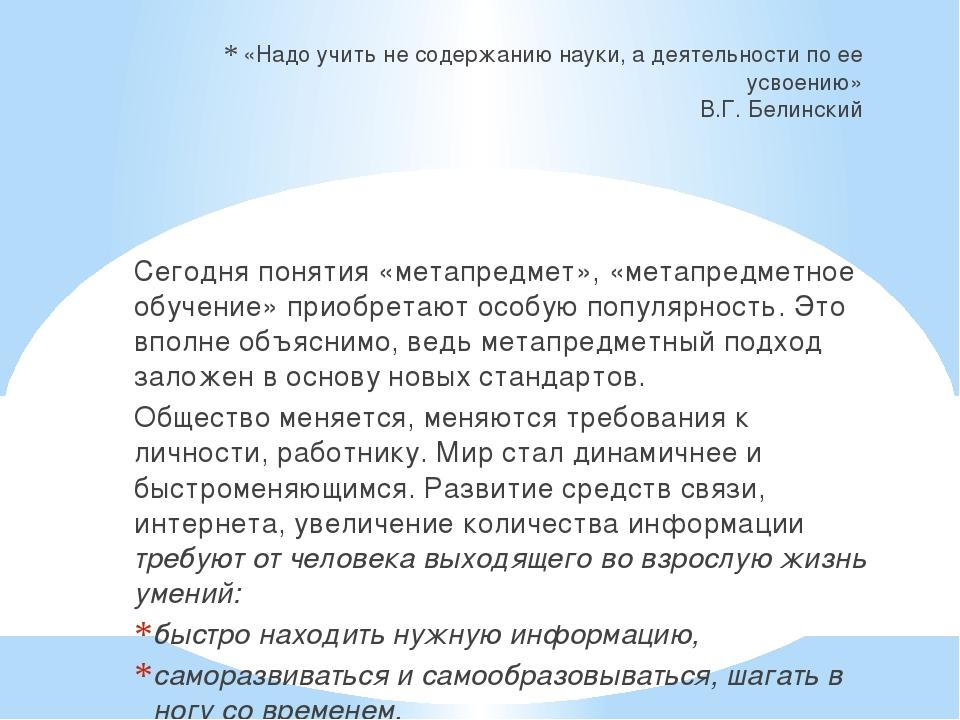 «Надо учить не содержанию науки, а деятельности по ее усвоению» В.Г. Белински...