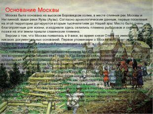 Основание Москвы Москва была основана на высоком Боровицком холме, в месте сл