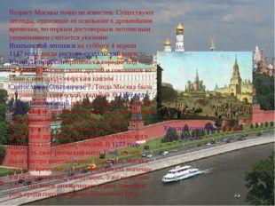 Возраст Москвы точно не известен. Существуют легенды, относящие её основание