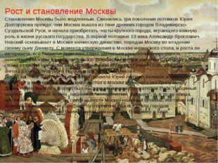 Рост и становление Москвы Становление Москвы было медленным. Сменились три по