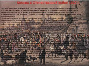 Москва в Отечественной войне 1812 г. Суровые испытания ждали город в 1812 го