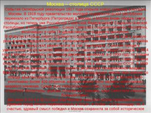 вМоскве.памятник.Минину и Пожарскому. Москва – столица СССР События Октябр