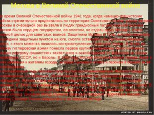 Москва в Великой Отечественной войне Во время Великой Отечественной войны 194