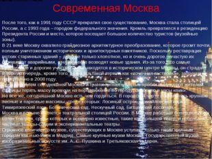 ПамятникАлександру II вМоскве. ПамятникАлександру II вМоскве. Современная