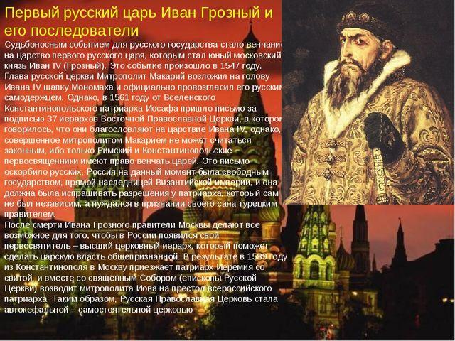 Первый русский царь Иван Грозный и его последователи Судьбоносным событием дл...