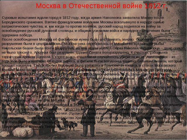 Москва в Отечественной войне 1812 г. Суровые испытания ждали город в 1812 го...
