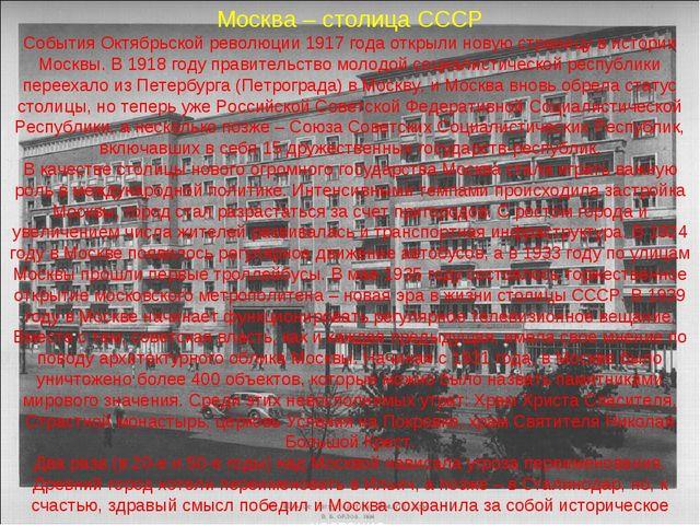 вМоскве.памятник.Минину и Пожарскому. Москва – столица СССР События Октябр...