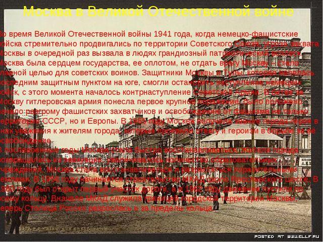 Москва в Великой Отечественной войне Во время Великой Отечественной войны 194...