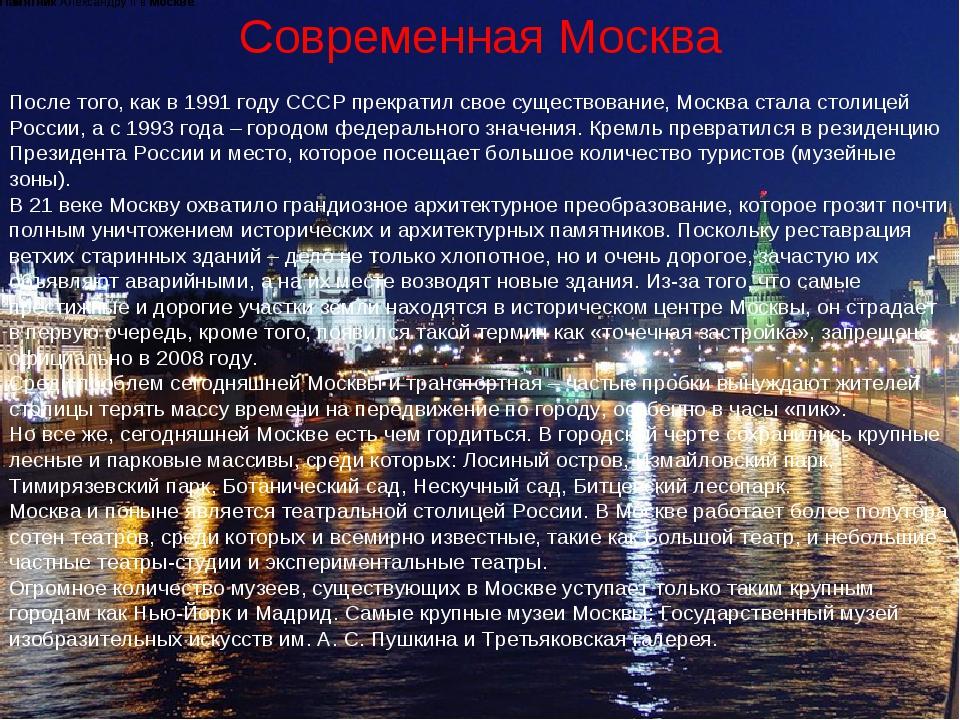 ПамятникАлександру II вМоскве. ПамятникАлександру II вМоскве. Современная...