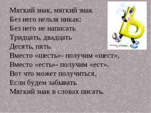 Мягкий знак, мягкий знак Без него нельзя никак: Без него не написать Тридцат