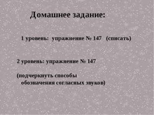 Домашнее задание: 1 уровень: упражнение № 147 (списать) 2 уровень: упражнени