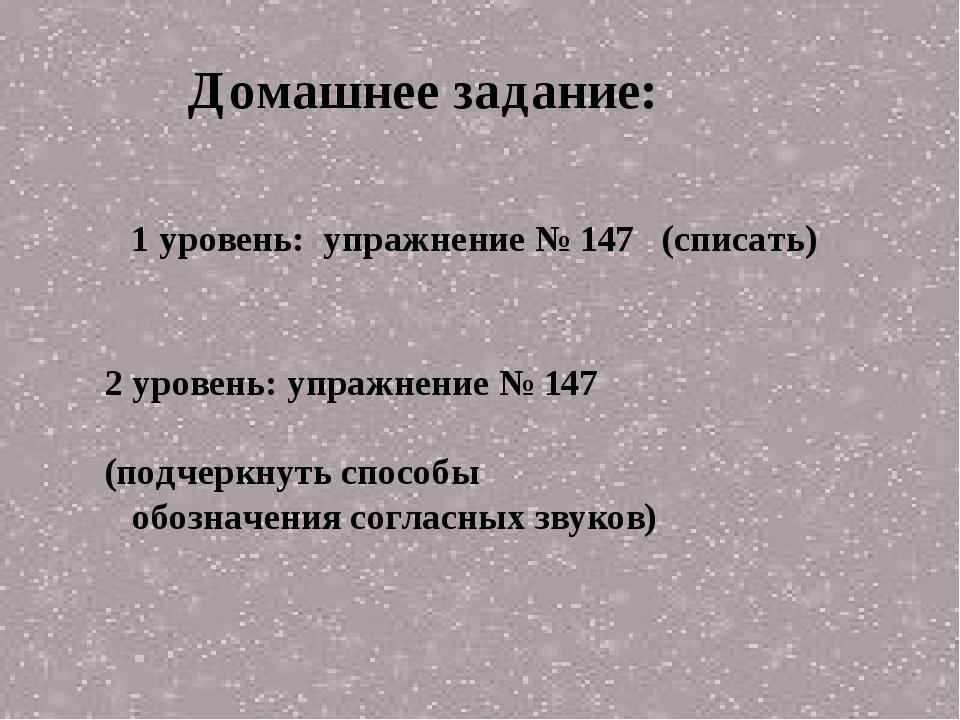 Домашнее задание: 1 уровень: упражнение № 147 (списать) 2 уровень: упражнени...