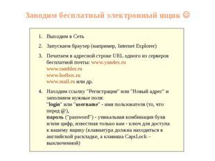 Заводим бесплатный электронный ящик  Выходим в Сеть Запускаем браузер (напри