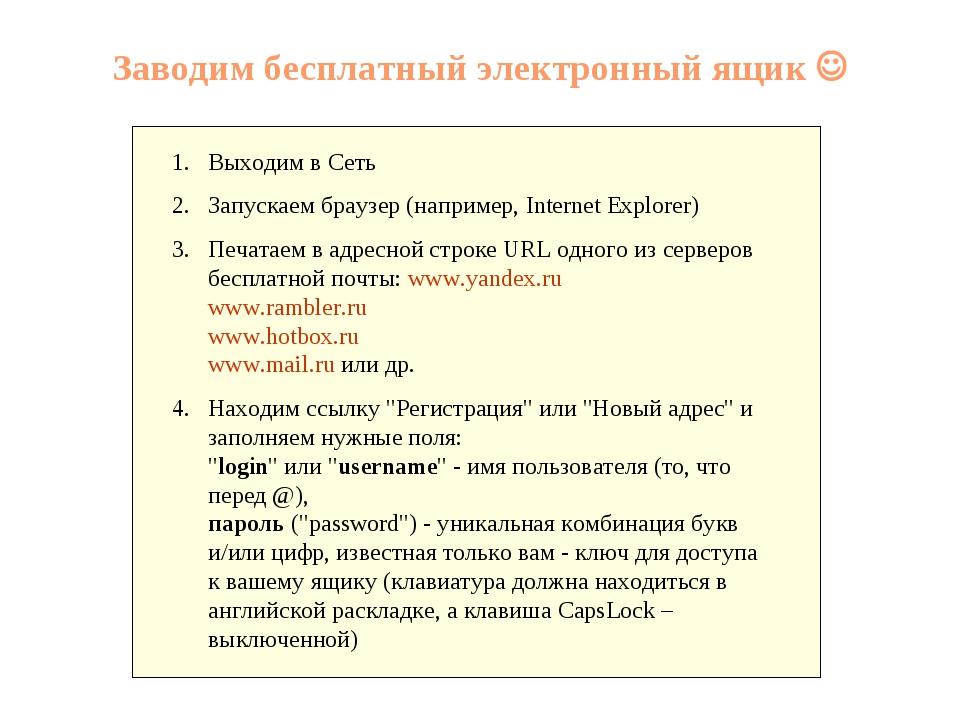 Заводим бесплатный электронный ящик  Выходим в Сеть Запускаем браузер (напри...