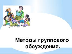 Методы группового обсуждения.