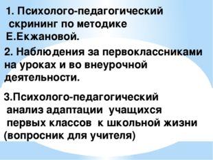 1. Психолого-педагогический скрининг по методике Е.Екжановой. 2. Наблюдения з
