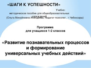 Программа для учащихся 1-2 классов (Ольга Михайловна Алендеева, педагог-психо
