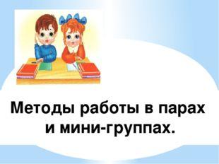 Методы работы в парах и мини-группах.