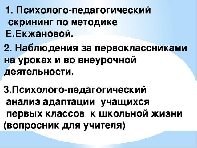 1. Психолого-педагогический скрининг по методике Е.Екжановой. 2. Наблюдения з...