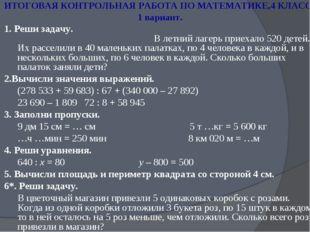 ИТОГОВАЯ КОНТРОЛЬНАЯ РАБОТА ПО МАТЕМАТИКЕ,4 КЛАСС 1 вариант. 1. Реши задачу.