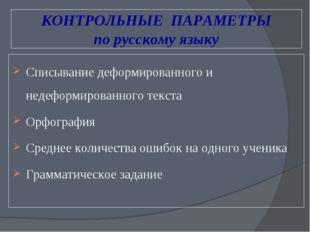 КОНТРОЛЬНЫЕ ПАРАМЕТРЫ по русскому языку Списывание деформированного и недефор
