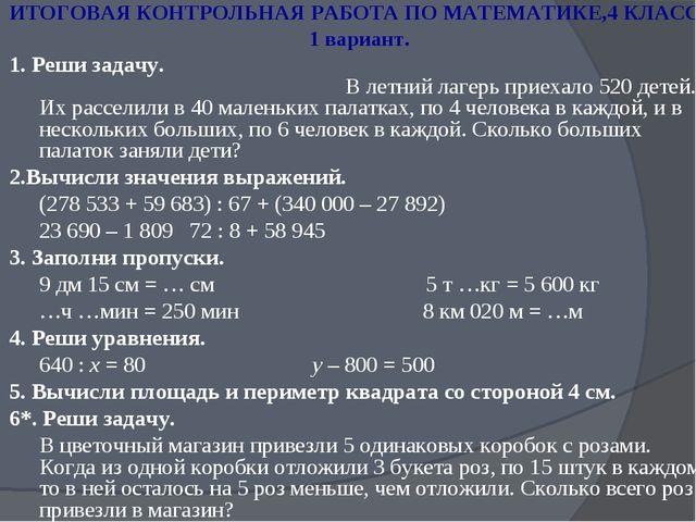 ИТОГОВАЯ КОНТРОЛЬНАЯ РАБОТА ПО МАТЕМАТИКЕ,4 КЛАСС 1 вариант. 1. Реши задачу....