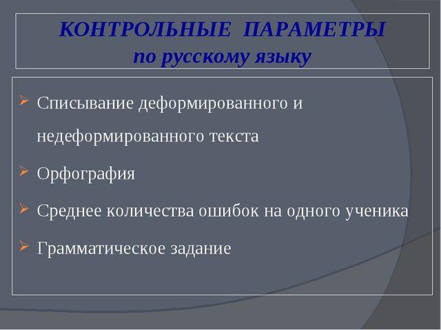 КОНТРОЛЬНЫЕ ПАРАМЕТРЫ по русскому языку Списывание деформированного и недефор...
