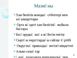 Мазмұны Хан билігін жоюдың себептері мен алғышарттары Орта жүздегі хан биліг