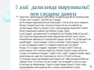 Қазақ даласында шаруашылық пен сауданы дамуы Округтық приказдардағы ресейлік