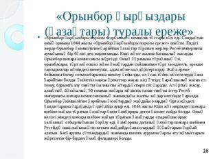 «Орынбор қырғыздары (қазақтары) туралы ереже» «Орынбор қырғыздары туралы жарғ